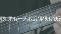 吉他弹唱毛不易《如果有一天我变的很有钱》祝大家梦想成真
