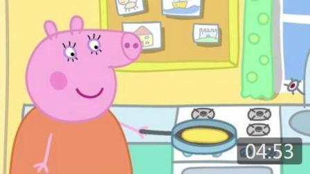 小猪佩奇第六季中文版 粉红小猪奇趣蛋动画片冰淇淋