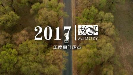 【淮秀帮】3分钟回顾2017, 这些难忘的故事!