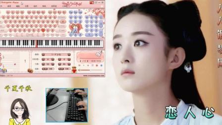 恋人心-EOP键盘钢琴免费五线谱数字谱下载