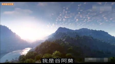谷阿莫说故事 第三季:4分钟看完欺负女主角跟大魔王的游戏剧情《天涯明月刀》160