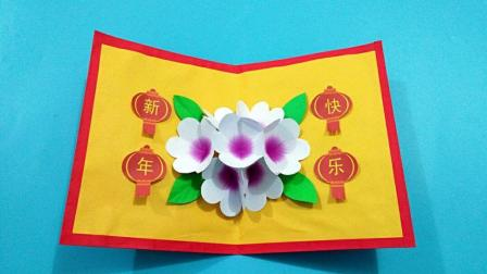花开富贵新年贺卡制作, 打开之后太惊艳了, 卡片手工折纸教程