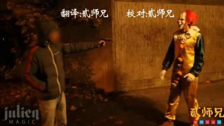 【搞笑自拍】美国小哥拍恶搞视频遇惊险: 本想扮