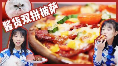 秒杀必胜客酱货双拼披萨: 肘子酱牛肉的绝妙搭配, 你意想不到美味