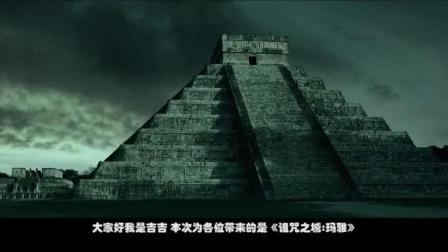 玛雅人曾打败过外星人, 最后玛雅人乘飞船离开了地球