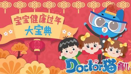 Doctor猫育儿 第一季 13 宝宝健健康康过大年宝典 宝宝健健康康过大年宝典