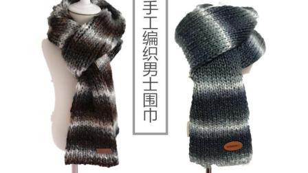 男士围巾编织教程-羊咩咩手工编织