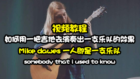 【JUN吉他】Mike dawes somebody that i used to know 指弹教程八75-98