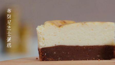 布朗尼芝士蛋糕《君之烘焙日记》