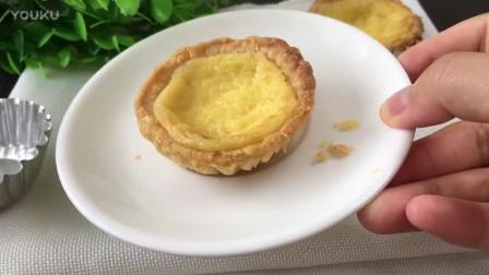 烘焙基础学视频教程全集 原味蛋挞的制作方法zx0 烘焙燕窝月饼做法视频教程