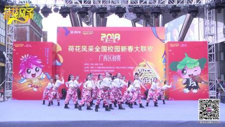 2017荷花风采广西赛区 舞蹈《炫酷宝贝》星蓓艺术培训中心