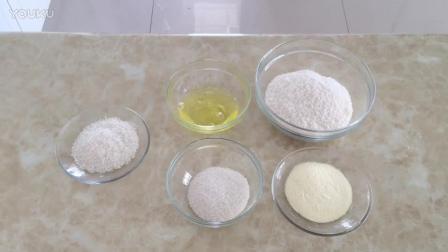 初级烘焙教程视频教程 蛋白椰丝球的制作方法lr0 君之做烘焙视频教程全集