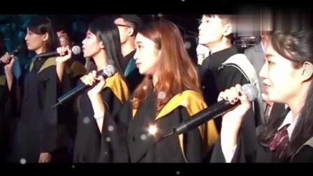 毕业典礼挥泪合唱校园版《光辉岁月》, 毕业这么多年看了还是想哭
