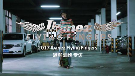 2017 Ibanez Flying Fingers 冠军迪悗专访