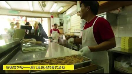 旅游澳门 必去安德鲁饼店 最正宗的葡式蛋挞 难怪每天卖出1万多份