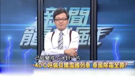 台湾节目: 中国大陆内蒙古呼伦贝尔市, 火车车厢全结冰, 犹如移动中的冰箱