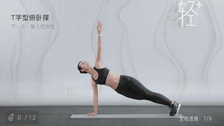 轻加21天快速减重15斤瘦身操第九天教程