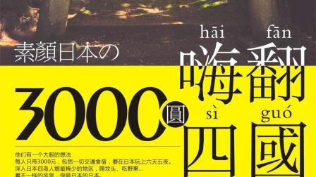 《素颜日本の三千元嗨翻四国》