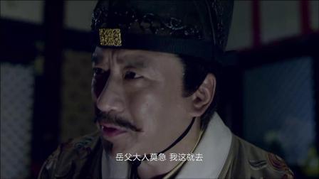 《大明按察使》 35 周新讯突传来 老皇帝龙颜大怒