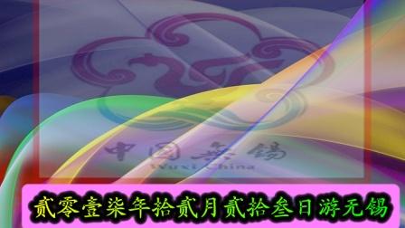 2017年12月23日游无锡  欧陆风情广场 崇安寺 秦邦宪故居