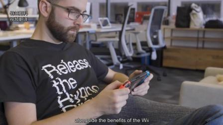 任天堂Switch 是近年来最具创新性的游戏控制器吗? _ The Verge视频翻译_ 特兰斯科