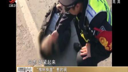 江西九江: 天为被地为床 男子一觉睡在路中央