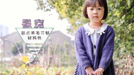 棉柔朵朵编织小屋  彩点羊毛开衫编织视频教程上集