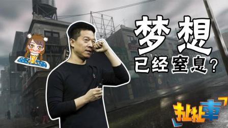 【扯扯车】贾跃亭被央视批没诚信 美国汽车工厂竟空无一人