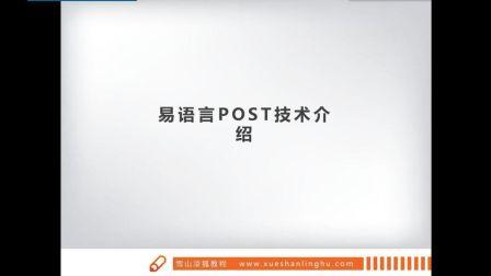 POST其实很简单 1 易语言POST技术介绍