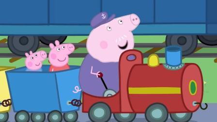 小猪佩奇: 火车出问题了, 猪爷爷准备去修理它