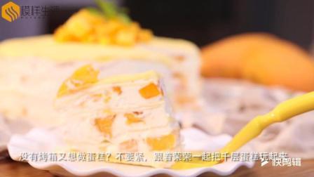 芒果千层蛋糕的自作教程#我要当攻主#