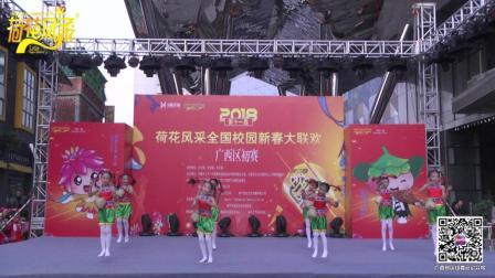 2017荷花风采广西赛区舞蹈《赶海的小姑娘》平果新颖舞蹈培训中心