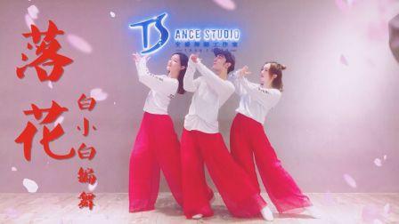《落花》中国风爵士舞蹈教学练习室【TS DANCE】