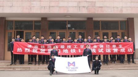 济南铁路高级技工学校全体定单生热烈祝贺厦门地铁一号线试运行成功!