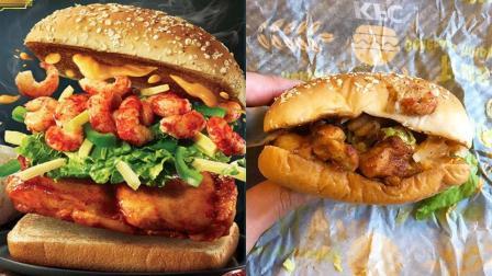 【照片与实物】KFC新品【吮指十三香小龙虾烤鸡堡】体验报告【小达达】吃遍上海#S05E118