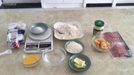 商用烘焙视频教程 培根沙拉面包的制作教程lp0 烘焙工艺实训教程