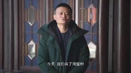 马云说农民农村农业, 对农民脱贫致富的观点, 赞