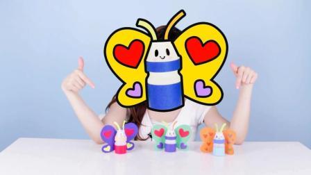 幼儿手工DIY, 用喝完的酸奶瓶制作小蝴蝶, 简单又好看
