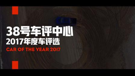 38号车评中心-2017年度车评选