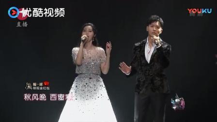 东方跨年盛典2018: 范冰冰高云翔, 合唱《一眼白头》太好听!