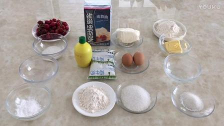 儿童烘焙教学视频教程全集 香甜樱桃派的制作方法nd0 烘焙海绵蛋糕的做法视频教程