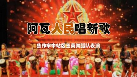 阿瓦人民唱新歌 焦作市中站区玉美舞蹈队表演