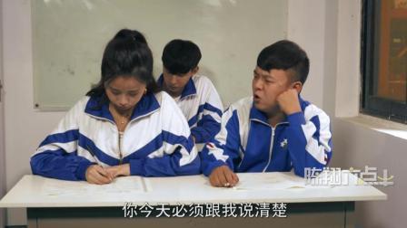 陈翔六点半: 教室移情别恋谁知小三变老汉!