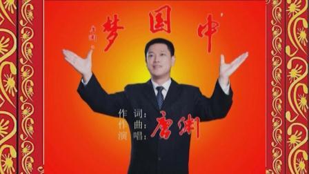 唐渊原唱《中国梦》词、曲、唱、讲、书, 全方位烘托主题, 多角度营造氛围