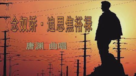 唐渊曲唱《念奴娇·追思焦裕禄》中央电视台梅地亚演唱会, 唱出优秀共产党员的光辉形象!
