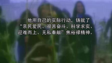 唐渊曲唱《念奴娇·追思焦裕禄》原唱-电影电视剪辑版-唱出好干部的优秀形象