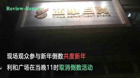 中山益华百货新年倒数实录 20180101