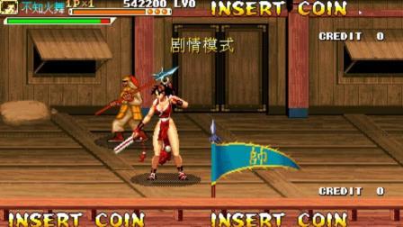 三国战纪乱世拳皇3, 不知火舞, 我突然发现这里面的道具是无限的