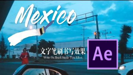 【AE教程】如何做出beautiful destinations式字体笔刷书写效果