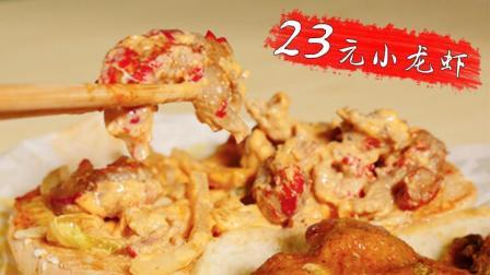 23元能在肯德基吃多少只小龙虾? 没想到汉堡和鸡肉卷差距这么大!